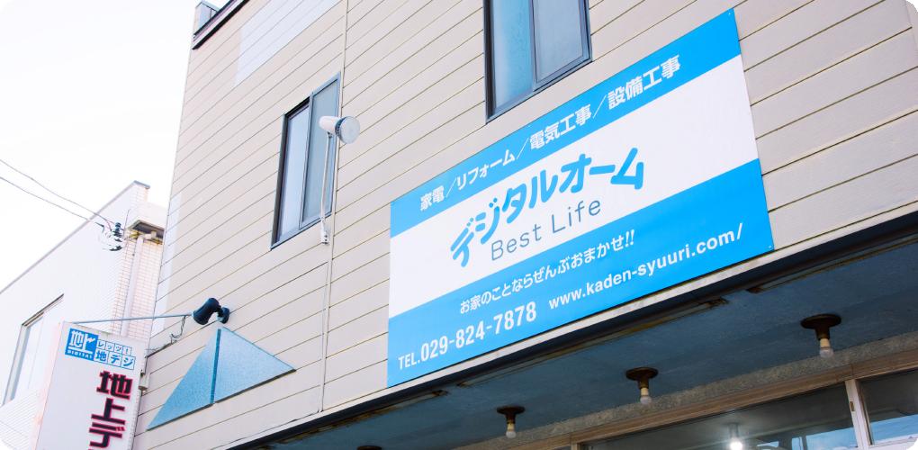土浦市・つくば市の家電修理・エアコン | デジタルオーム | エアコン工事メイン画像